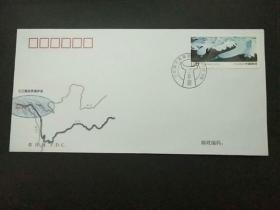 2009-214三江源保护区邮票首日封一枚