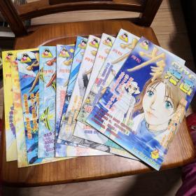 卡通漫画杂志 一 少年漫画1998年10本(1 - 12  缺1、5) 合售【10本都有插页】