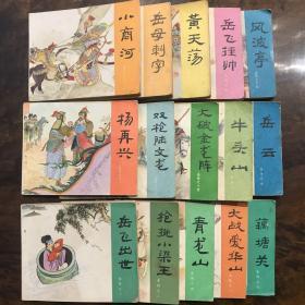 岳传 全套十五册