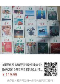 单本邮局速发正版现读者杂志2019年第2到23期需哪期可联系客服或15333864654