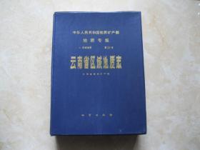 云南省区域地质志地质专报第21号(盒装附图10张)