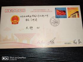 中华人民共和国第十一届全国人民代表大会第四次会议纪念封----代表签名封