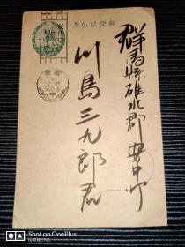 日本——昭和邮资 明信片·壹钱五厘 实寄