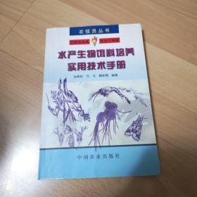 水产生物饵料培养实用技术手册——农技员丛书