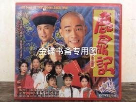 正版TVB港剧 鹿鼎记VCD(45集45碟) 陈小春马浚伟梁小冰陈少霞