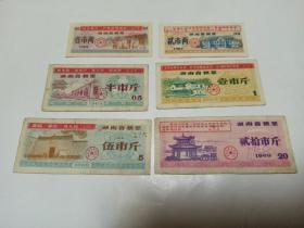 1969年湖南省粮票一套