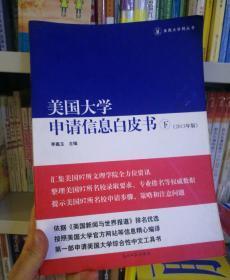 美国大学申请信息白皮书(下册)(2013年版)