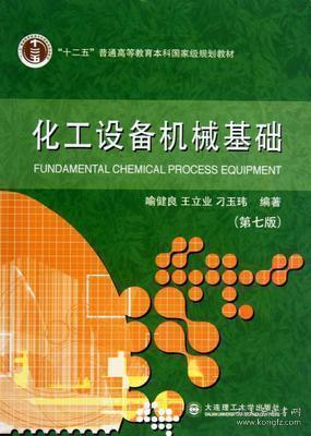 化工设备机械基础