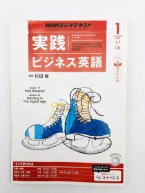 NHK ラジオ 実践ビジネス英语 2015年 01月号 [雑志] 日文原版《NHK无线电实践商业英语2015年01月号[杂志]》