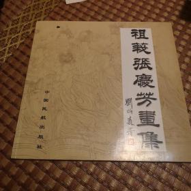 祖莪张庆芳画集