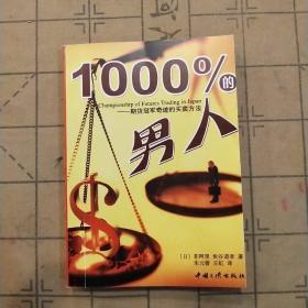 打印版  1000%的男人:期货冠军奇迹的买卖方法