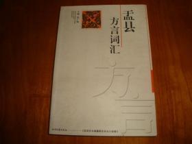 盂县方言词汇