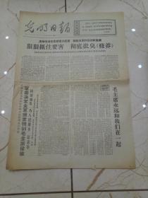 光明日报1967年5月14日