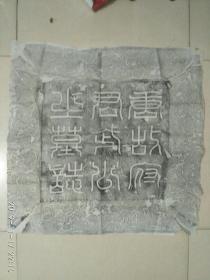 武令璋墓志铭