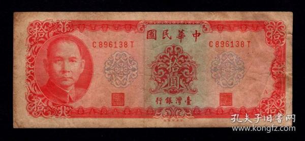 台湾银行拾圆