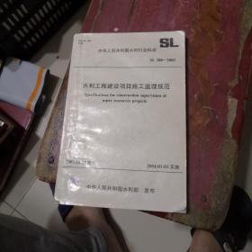 水利工程建设项目施工监理规范 SL 288-2003
