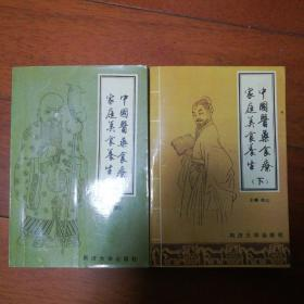中国医药食疗家庭美食养生 上下 签赠本