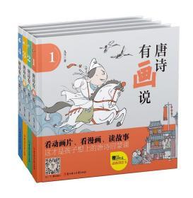 唐诗有画说(精装)(套装共4册)