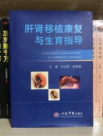 肝肾移植康复与生育指导