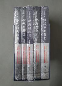 沈志华冷战五书