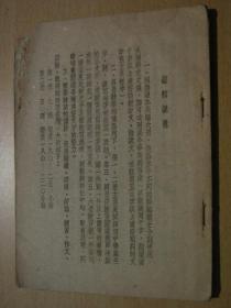 部队小学国语课本【1952年出版】缺封面