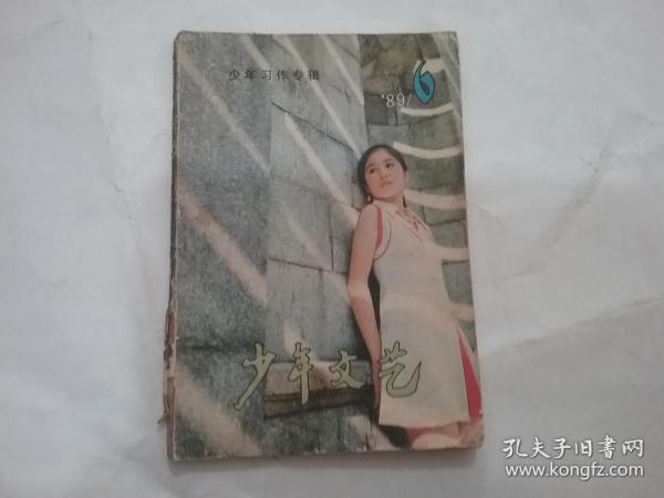少年文艺 1989-6