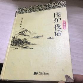 围炉夜话(精装典藏本)