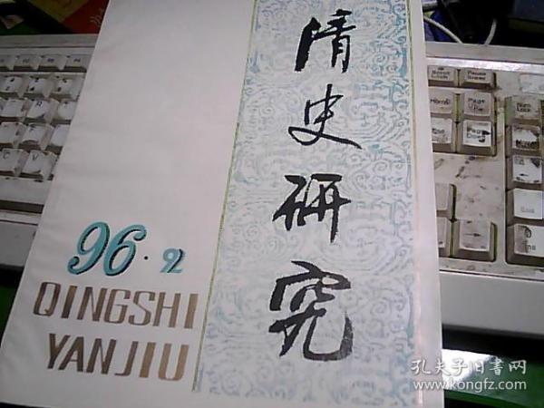 清史研究1996.2