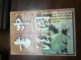 中国书法1995.5