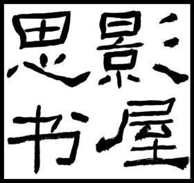 猿猴天地:徐培晨猴图赏析