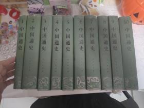 (请看描述) 正版假一罚十 【中国通史】 (豪华本)精装10册全 人民出版社 198