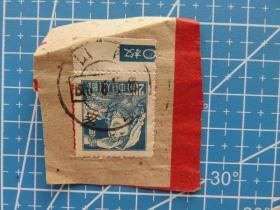 普8工农兵邮票20分--销邮戳山西安平-山西