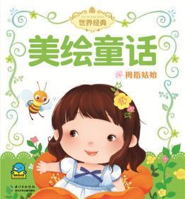 世界经典美绘童话:拇指姑娘
