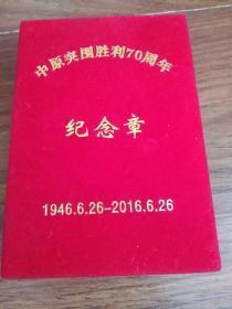 中原突围胜利70周年 纪念章