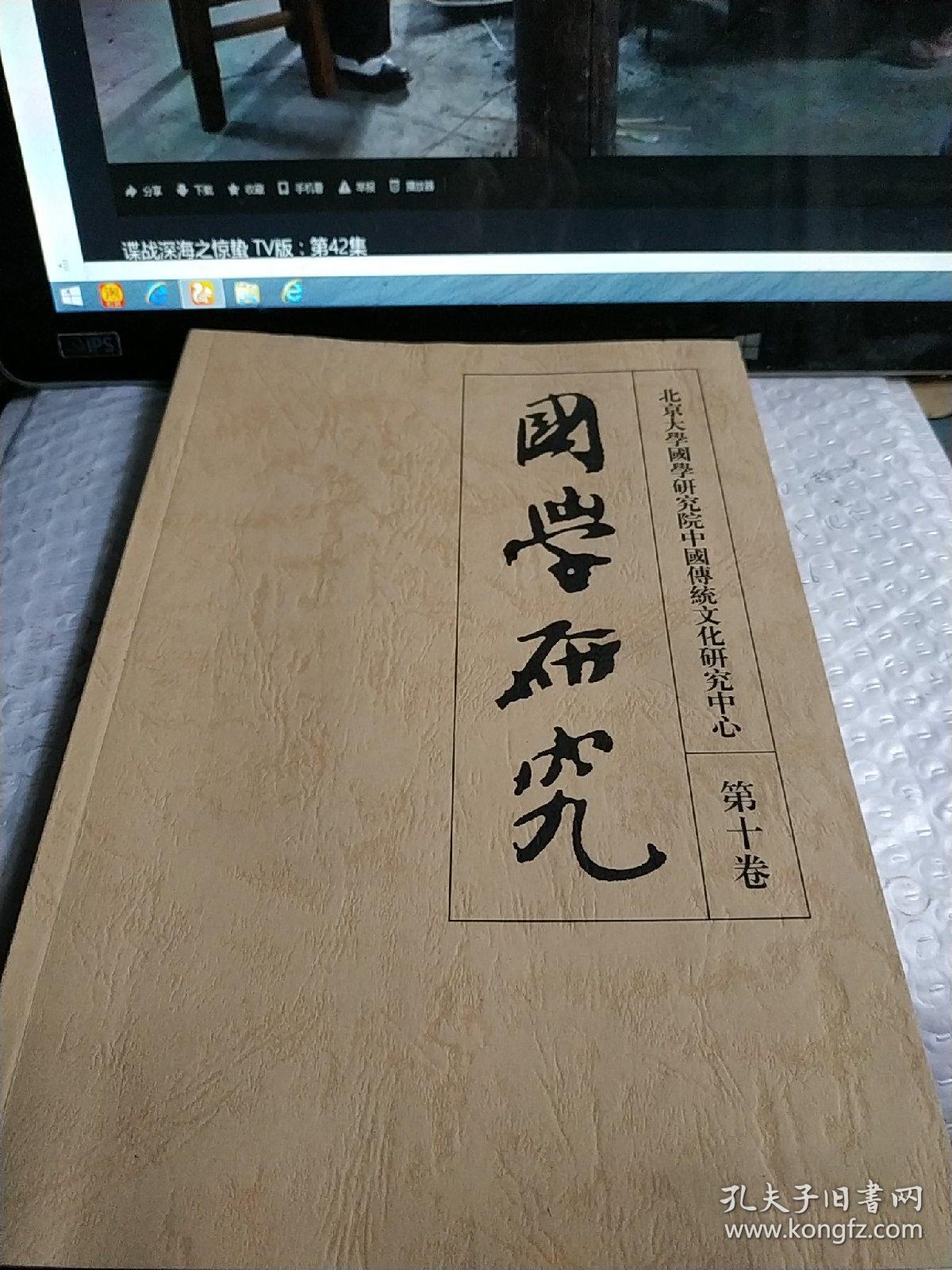 国学研究(第十卷)