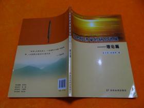 生态经济学的研究进展-理论篇