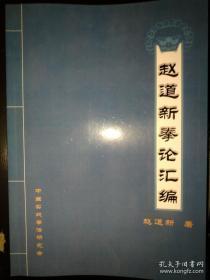 赵道新拳论汇编