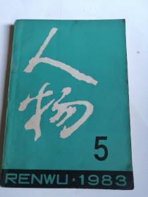 包邮 人物 1983 5