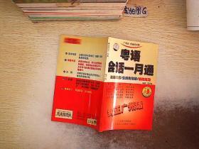 粤语会话一月通