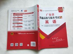 广东省普通高校专插本考试 英语