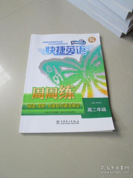 快捷英语 阅读 完形 七选五与语法填空周周练:高二年级