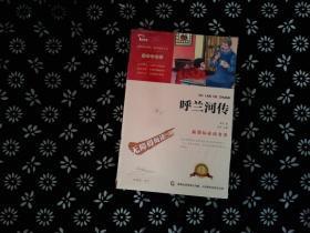呼兰河传 彩插励志版/语文新课标必读无障碍阅读