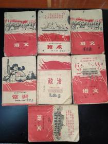 云南省文革课本7册,期中3本有毛主席彩照,全部带毛主席语录