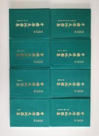 香港三联书店繁体版《中国历史地图集》全八册,稀见,谭其骧先生最认可的版本。(平时忙,此套书要周六或周日才能发货)