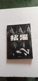 招摇:另类人体宣言 [日]笠原美智子 / 华夏出版社