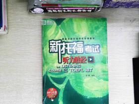 新东方·新东方新托福考试培训教材:新托福考试(听力胜经)