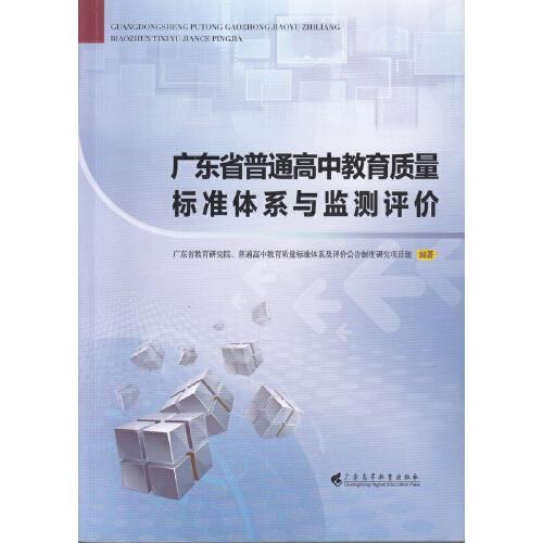 广东省普通高中教育质量标准体系与监测评价