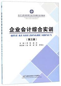 企业会计综合实训(第3版)