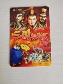 统一小浣熊 (三国风云录) 赤壁游戏规则
