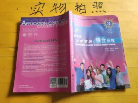 应用型大学英语综合教程 学生用书3俞理明|:张春柏俞理明  有水印